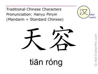 Caracteres chinos  ( tian rong / tiān róng ) con pronunciación (traducción española: intestino delgado 17 )