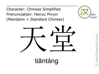 Chinesische Schriftzeichen  ( tiantang / tiāntáng ) mit Aussprache (Deutsche Bedeutung: Himmel )