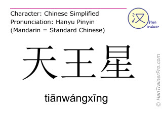 Caracteres chinos  ( tianwangxing / tiānwángxīng ) con pronunciación (traducción española: Urano (planeta) )