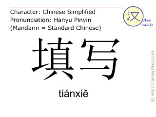 Chinese characters  ( tianxie / tiánxiĕ ) with pronunciation (English translation: to fill in )