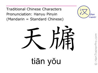 Chinese characters  ( tian you / tiān yŏu ) with pronunciation (English translation: Triple Warmer 16 )
