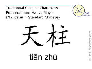Caractère chinois  ( tian zhu / tiān zhù ) avec prononciation (traduction française: vessie 10 )