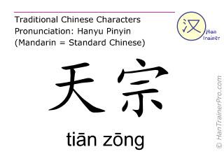 Chinesische Schriftzeichen  ( tian zong / tiān zōng ) mit Aussprache (Deutsche Bedeutung: Dünndarm 11 )