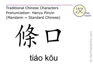 Chinese characters  ( tiao kou / tiáo kŏu ) with pronunciation (English translation: Stomach 38 )