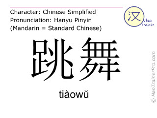 Chinese characters  ( tiaowu / tiàowŭ ) with pronunciation (English translation: to dance )