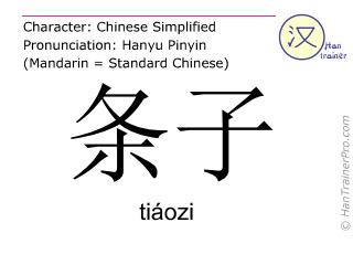 汉字  ( tiaozi / tiáozi ) 包括发音 (英文翻译: stripes )