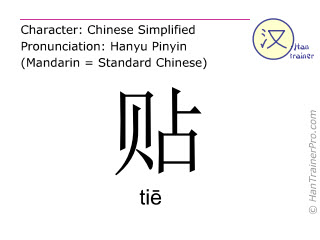 Chinese characters  ( tie / tiē ) with pronunciation (English translation: to paste )