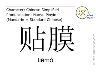 Caracteres chinos  ( tiemo / tiēmó ) con pronunciación (traducción española: película )