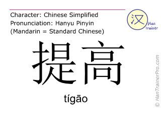Caractère chinois  ( tigao / tígāo ) avec prononciation (traduction française: augmenter )