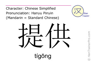 Chinese characters  ( tigong / tígōng ) with pronunciation (English translation: to supply )