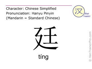 Caracteres chinos  ( ting / tíng ) con pronunciación (traducción española: <m>corte de un gobernante feudal</m> )