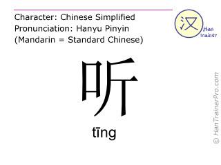 Chinesische Schriftzeichen  ( ting / tīng ) mit Aussprache (Deutsche Bedeutung: hören )