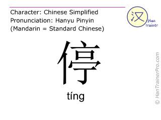 汉字  ( ting / tíng ) 包括发音 (英文翻译: to stop )