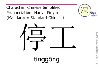 Chinese characters  ( tinggong / tínggōng ) with pronunciation (English translation: to stop work )