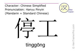 Caracteres chinos  ( tinggong / tínggōng ) con pronunciación (traducción española: dejar de trabajar )