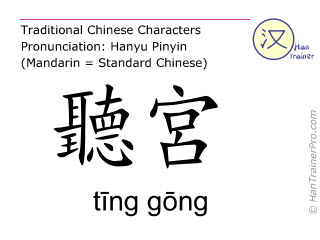 Chinese characters  ( ting gong / tīng gōng ) with pronunciation (English translation: Small Intestine 19 )