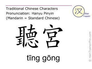 Chinesische Schriftzeichen  ( ting gong / tīng gōng ) mit Aussprache (Deutsche Bedeutung: Dünndarm 19 )