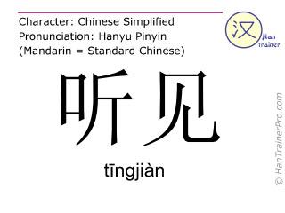 Caracteres chinos  ( tingjian / tīngjiàn ) con pronunciación (traducción española: escuchar )