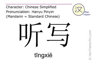 Chinesische Schriftzeichen  ( tingxie / tīngxiĕ ) mit Aussprache (Deutsche Bedeutung: Diktat )