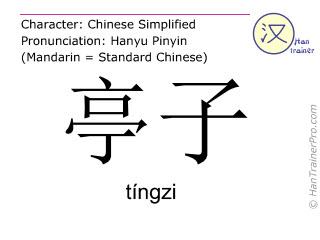汉字  ( tingzi / tíngzi ) 包括发音 (英文翻译: pavilion )