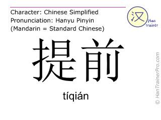 汉字  ( tiqian / tíqián ) 包括发音 (英文翻译: in advance )
