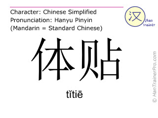 Chinese characters  ( titie / tĭtiē ) with pronunciation (English translation: considerate )
