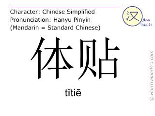 Chinesische Schriftzeichen  ( titie / tĭtiē ) mit Aussprache (Deutsche Bedeutung: Rücksicht nehmen )