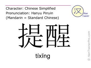 Caracteres chinos  ( tixing / tíxĭng ) con pronunciación (traducción española: recordar )