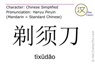 Chinese characters  ( tixudao / tìxūdāo ) with pronunciation (English translation: razor )