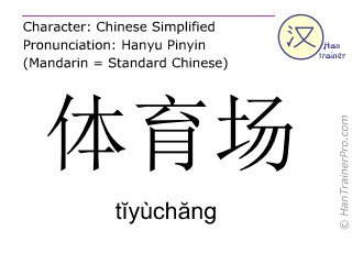 Chinese characters  ( tiyuchang / tĭyùchăng ) with pronunciation (English translation: stadium )