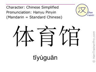 汉字  ( tiyuguan / tĭyùguăn ) 包括发音 (英文翻译: gymnasium )