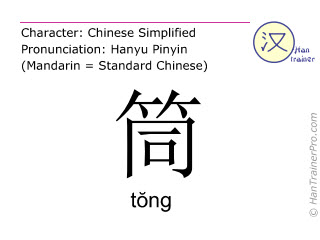 Chinesische Schriftzeichen  ( tong / tŏng ) mit Aussprache (Deutsche Bedeutung: Kanister )
