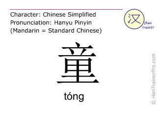Caractère chinois  ( tong / tóng ) avec prononciation (traduction française: enfant )