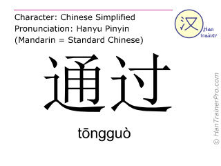 Caractère chinois  ( tongguo / tōngguò ) avec prononciation (traduction française: approuver )