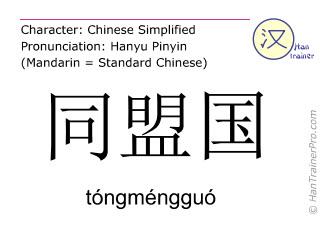 Caractère chinois  ( tongmengguo / tóngméngguó ) avec prononciation (traduction française: allié )