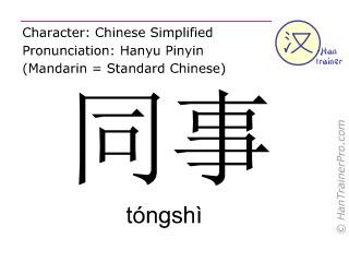 Chinesische Schriftzeichen  ( tongshi / tóngshì ) mit Aussprache (Deutsche Bedeutung: Kollege )