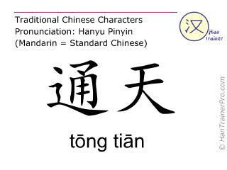 Chinesische Schriftzeichen  ( tong tian / tōng tiān ) mit Aussprache (Deutsche Bedeutung: Blase 7 )