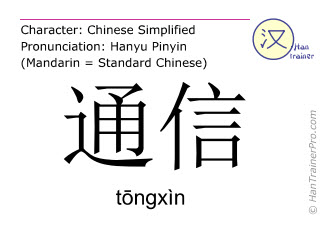 Chinese characters  ( tongxin / tōngxìn ) with pronunciation (English translation: communication )