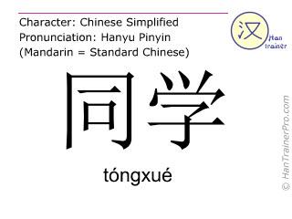 Chinesische Schriftzeichen  ( tongxue / tóngxué ) mit Aussprache (Deutsche Bedeutung: Kommilitone )