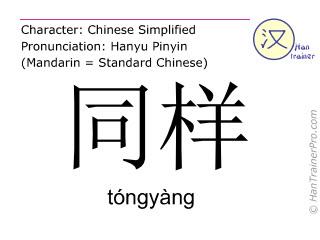Chinesische Schriftzeichen  ( tongyang / tóngyàng ) mit Aussprache (Deutsche Bedeutung: gleich )