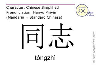 汉字  ( tongzhi / tóngzhì ) 包括发音 (英文翻译: comrade )