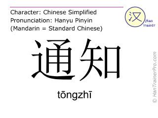 Chinesische Schriftzeichen  ( tongzhi / tōngzhī ) mit Aussprache (Deutsche Bedeutung: benachrichtigen )