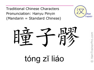 Chinese characters  ( tong zi liao / tóng zĭ liáo ) with pronunciation (English translation: Gall Bladder 1 )
