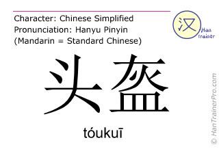 Chinese characters  ( toukui / tóukuī ) with pronunciation (English translation: helmet )