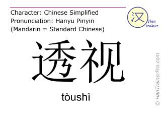 汉字  ( toushi / tòushì ) 包括发音 (英文翻译: to look through )