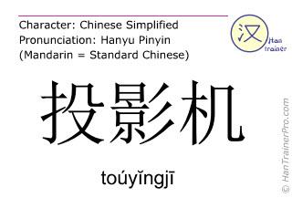 Chinesische Schriftzeichen  ( touyingji / toúyĭngjī ) mit Aussprache (Deutsche Bedeutung: Beamer )