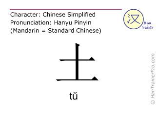 Caractère chinois  ( tu / tŭ ) avec prononciation (traduction française: terre )