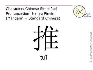 汉字  ( tui / tuī ) 包括发音 (英文翻译: to push )