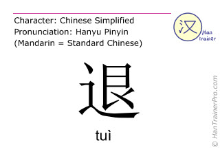 Chinese characters  ( tui / tuì ) with pronunciation (English translation: to return )