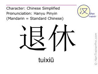 Chinesische Schriftzeichen  ( tuixiu / tuìxiū ) mit Aussprache (Deutsche Bedeutung: Ruhestand )